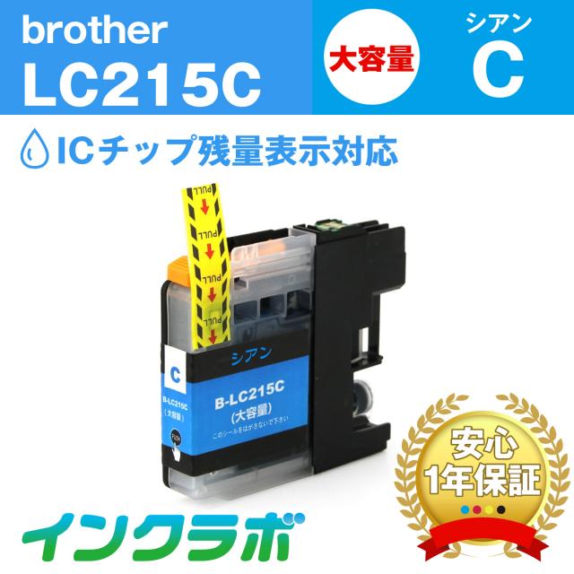 ブラザー 互換インク LC215C シアン大容量
