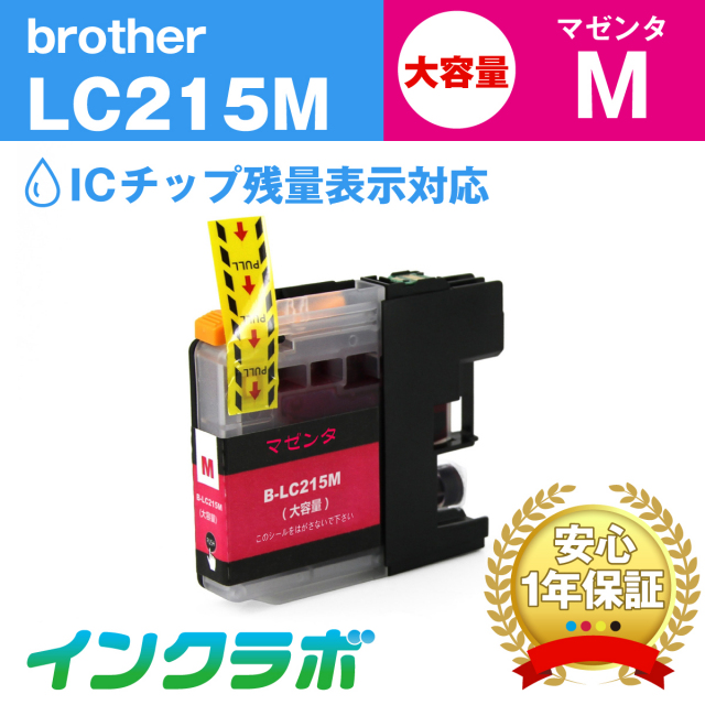 Brother(ブラザー)プリンターインク用の互換インクカートリッジ LC215M/マゼンタ大容量のメイン商品画像