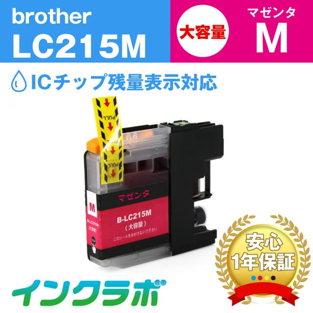 ブラザー 互換インク LC215M マゼンタ大容量