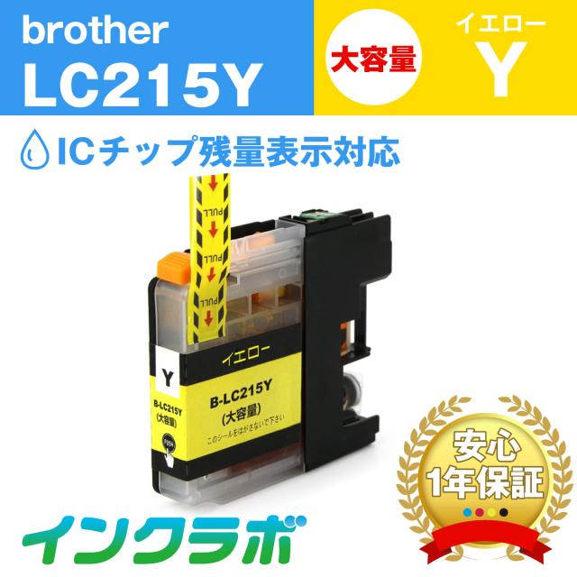 ブラザー 互換インク LC215Y イエロー大容量