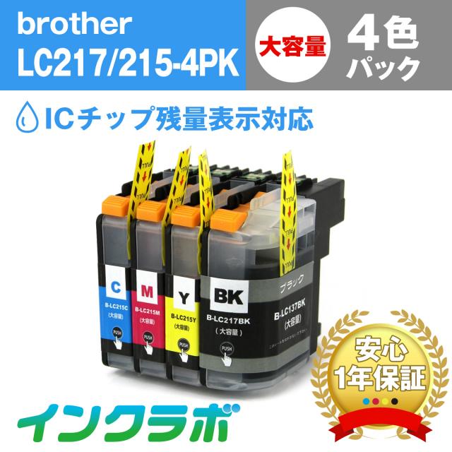 ブラザー 互換インク LC217/215-4PK 4色パック大容量