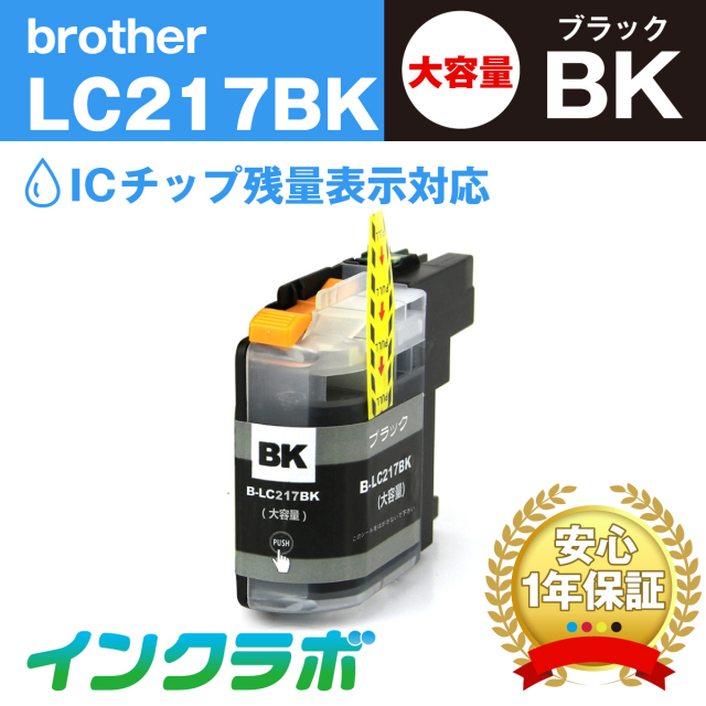 ブラザー 互換インク LC217BK ブラック大容量
