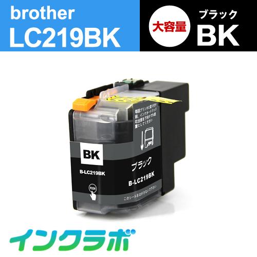 ブラザー 互換インク LC219BK ブラック大容量