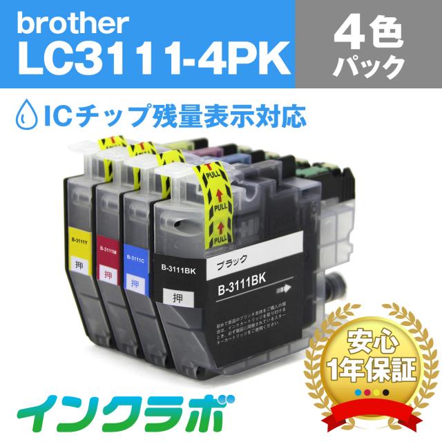 Brother(ブラザー)プリンターインク用の互換インクカートリッジ LC3111-4PK/4色パックのメイン商品画像