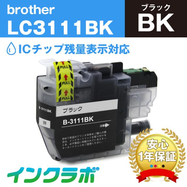 Brother(ブラザー)プリンターインク用の互換インクカートリッジ LC3111BK/ブラックのメイン商品画像