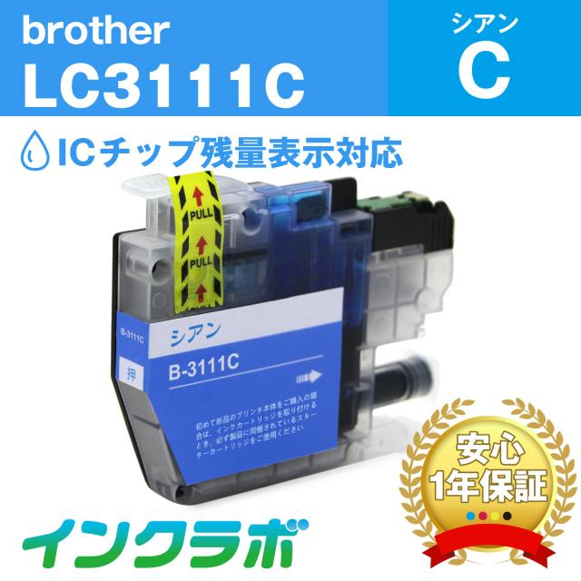Brother(ブラザー)プリンターインク用の互換インクカートリッジ LC3111C/シアンのメイン商品画像