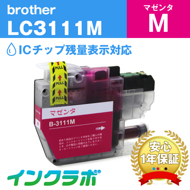 Brother(ブラザー)プリンターインク用の互換インクカートリッジ LC3111M/マゼンタのメイン商品画像