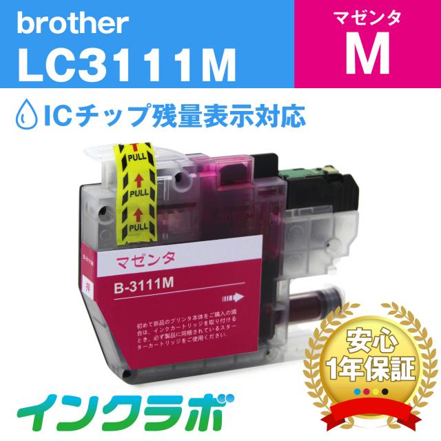 ブラザー 互換インク LC3111M マゼンタ
