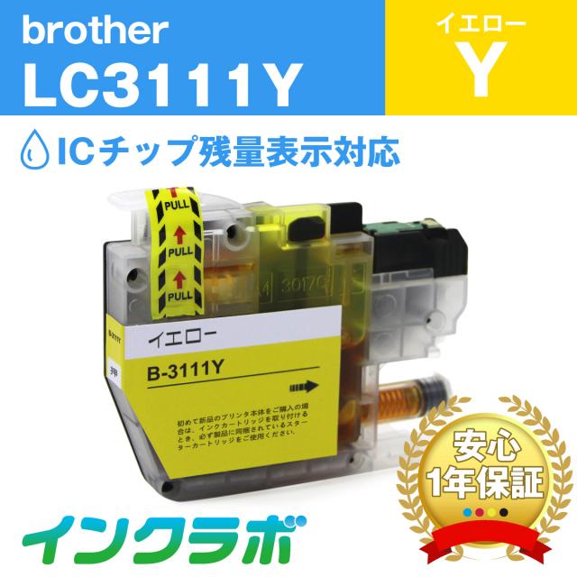 Brother(ブラザー)プリンターインク用の互換インクカートリッジ LC3111Y/イエローのメイン商品画像