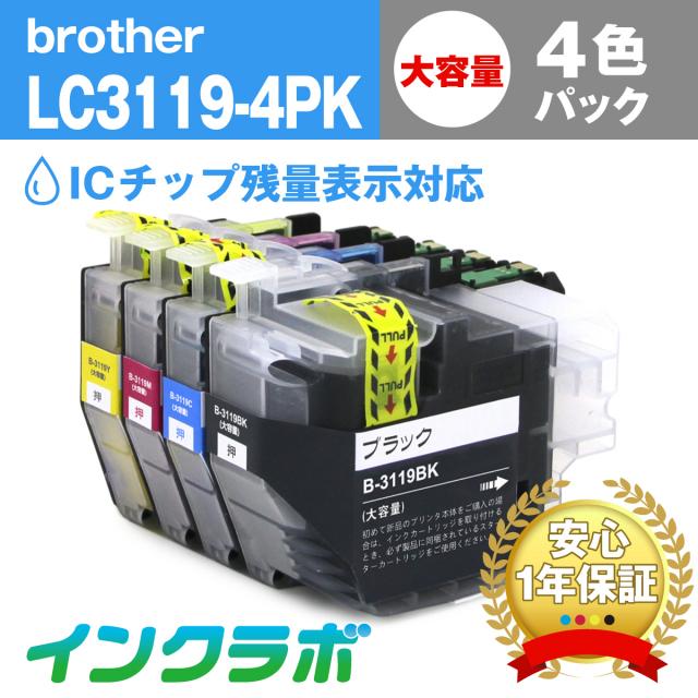 Brother(ブラザー)プリンターインク用の互換インクカートリッジ LC3119-4PK/4色パック大容量のメイン商品画像