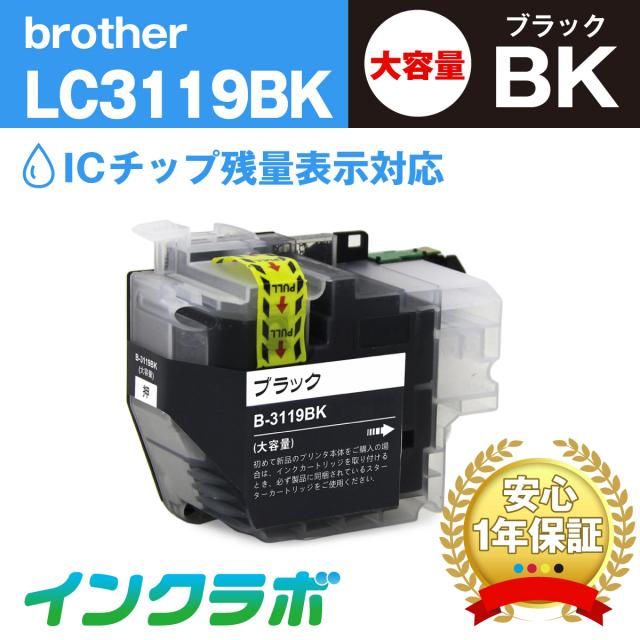 ブラザー 互換インク LC3119BK ブラック大容量