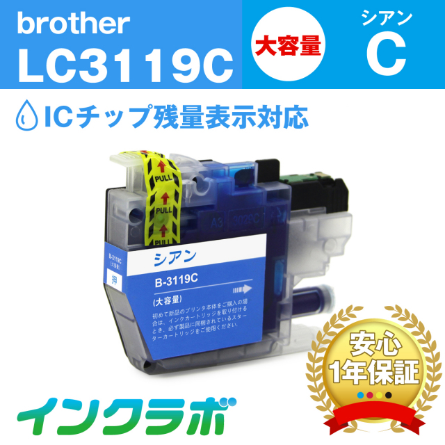 ブラザー 互換インク LC3119C シアン大容量