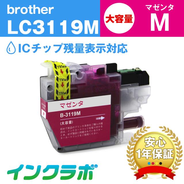 ブラザー 互換インク LC3119M マゼンタ大容量