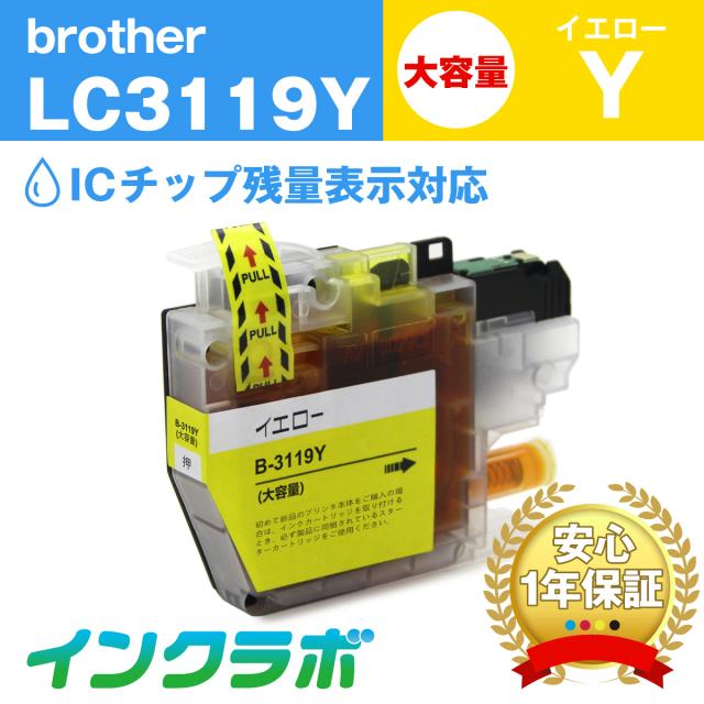 Brother(ブラザー)プリンターインク用の互換インクカートリッジ LC3119Y/イエロー大容量のメイン商品画像