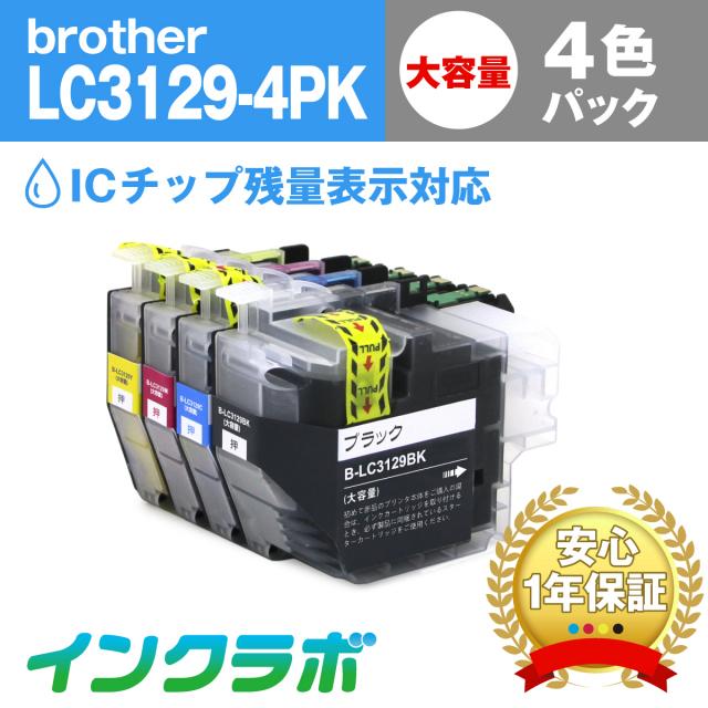 ブラザー 互換インク LC3129-4PK 4色パック大容量