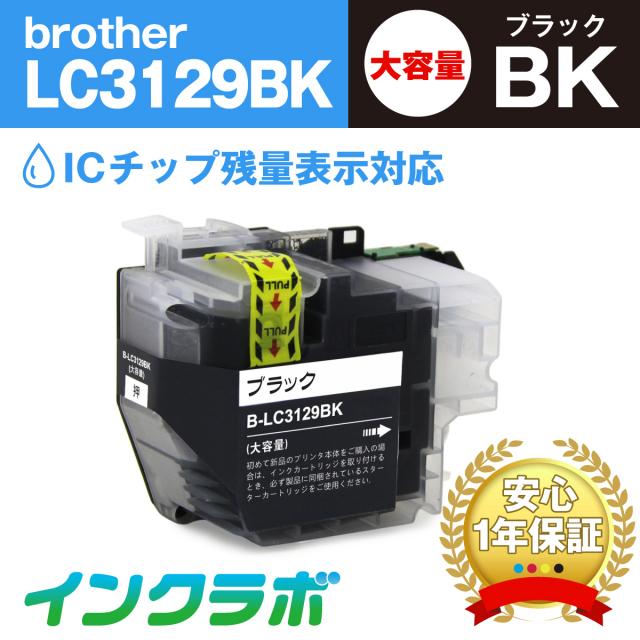 ブラザー 互換インク LC3129BK ブラック大容量