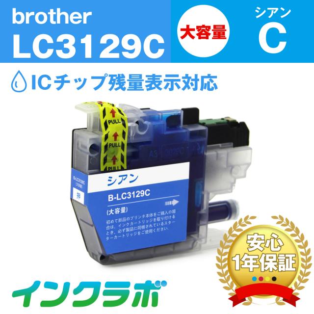 ブラザー 互換インク LC3129C シアン大容量