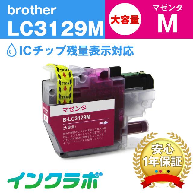 ブラザー 互換インク LC3129M マゼンタ大容量