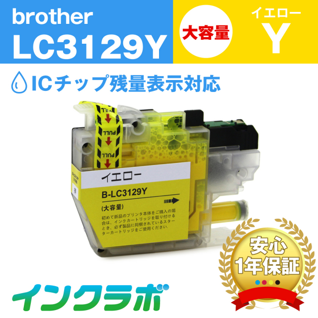 ブラザー 互換インク LC3129Y イエロー大容量