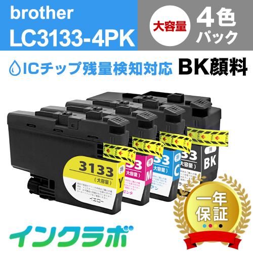 ブラザー 互換インク LC3133-4PK 4色パック大容量