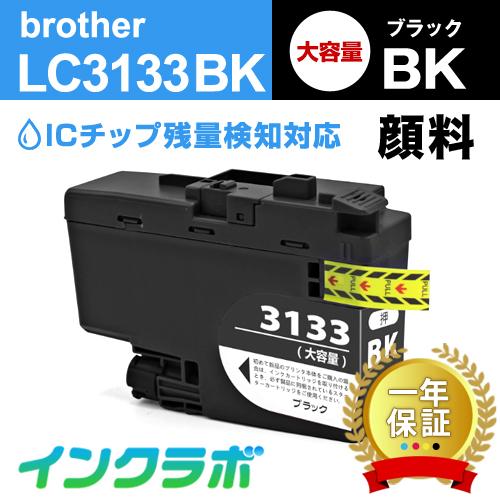 ブラザー 互換インク LC3133BK ブラック大容量