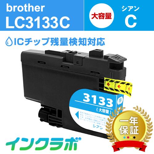 Brother (ブラザー) 互換インクカートリッジ LC3133C シアン大容量