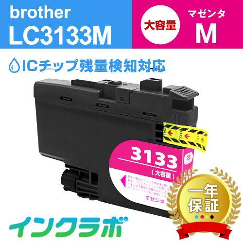 ブラザー 互換インク LC3133M マゼンタ大容量