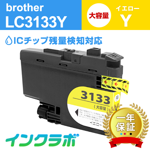 ブラザー 互換インク LC3133Y イエロー大容量