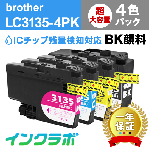 ブラザー 互換インク LC3135-4PK 4色パック(顔料)超・大容量