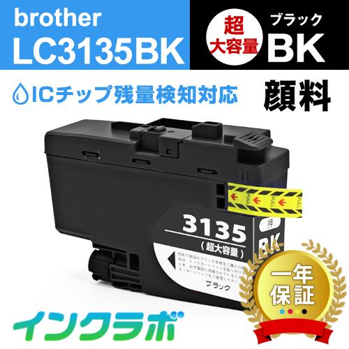 Brother (ブラザー) 互換インクカートリッジ LC3135BK 顔料ブラック超・大容量×10本