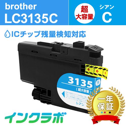 ブラザー 互換インク LC3135C 顔料シアン超・大容量