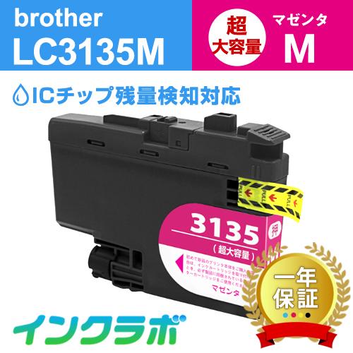 ブラザー 互換インク LC3135M 顔料マゼンタ超・大容量