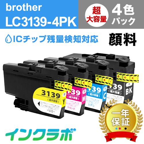 ブラザー 互換インク LC3139-4PK 4色パック(顔料)超・大容量