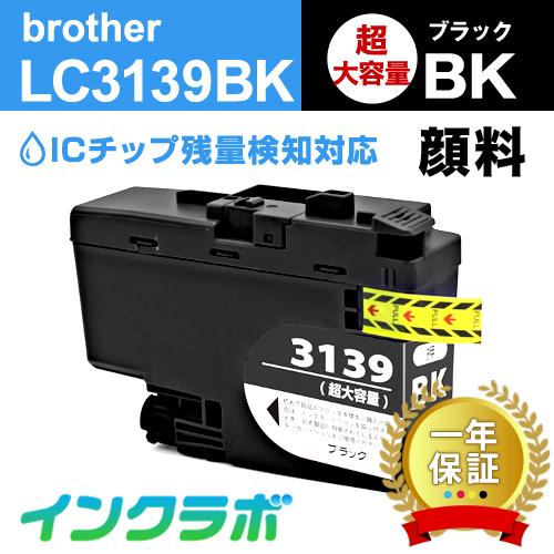 ブラザー 互換インク LC3139BK 顔料ブラック超・大容量