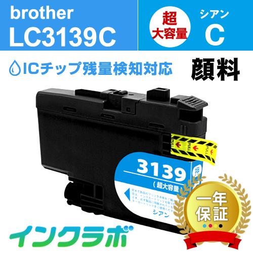 Brother (ブラザー) 互換インクカートリッジ LC3139C 顔料シアン超・大容量
