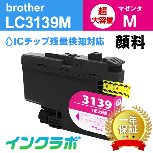 Brother (ブラザー) 互換インクカートリッジ LC3139M 顔料マゼンタ超・大容量