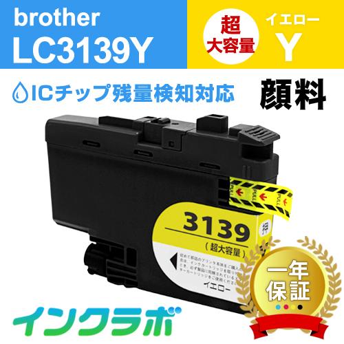 ブラザー 互換インク LC3139Y 顔料イエロー超・大容量