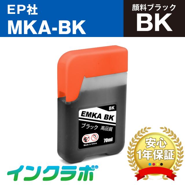 EPSON (エプソン)プリンターインク用の互換インクボトル MKA-BK (マラカス インク) 顔料ブラックのメイン商品画像