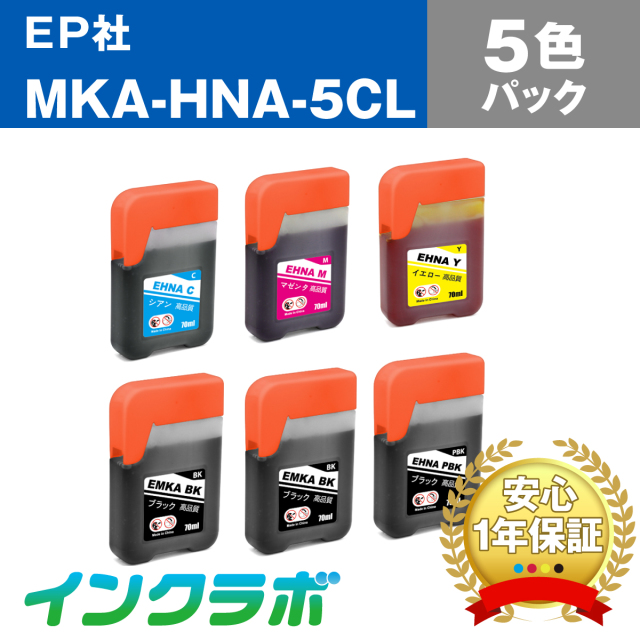 エプソン 互換インクボトル MKA-HNA-5CL (マラカス・ハーモニカ インク) 5色パック