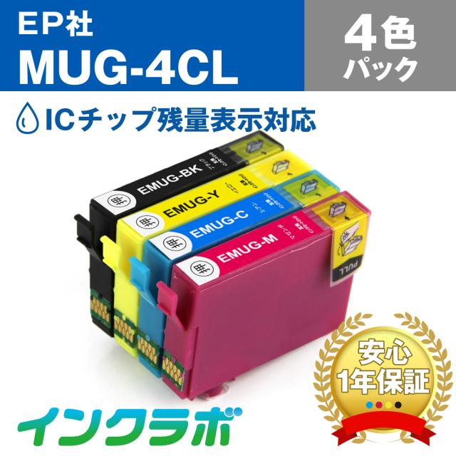 EPSON(エプソン)プリンターインク用の互換インクカートリッジ MUG-4CL/4色パックのメイン商品画像