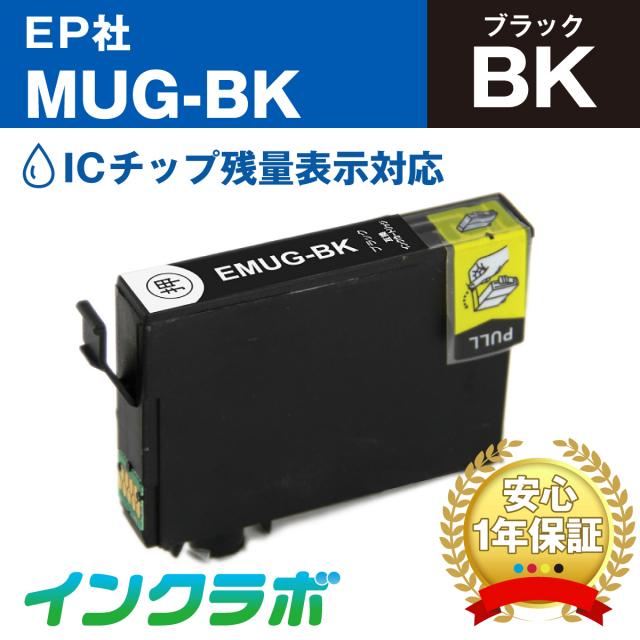 EPSON(エプソン)プリンターインク用の互換インクカートリッジ MUG-BK/ブラックのメイン商品画像