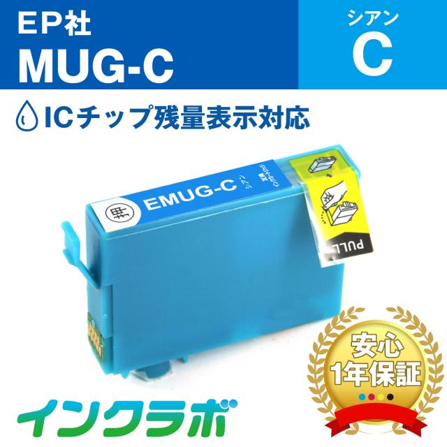 EPSON(エプソン)プリンターインク用の互換インクカートリッジ MUG-C/シアンのメイン商品画像