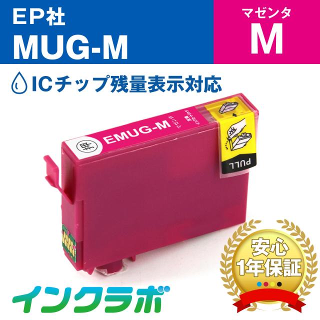 EPSON(エプソン)プリンターインク用の互換インクカートリッジ MUG-M/マゼンタのメイン商品画像