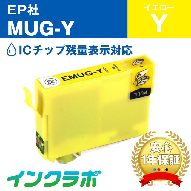 EPSON(エプソン)プリンターインク用の互換インクカートリッジ MUG-Yイエローのメイン商品画像