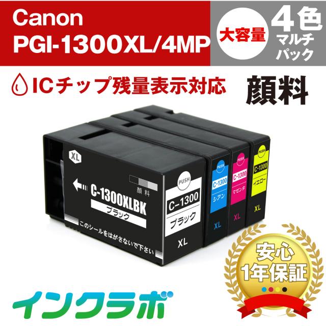 Canon (キヤノン) 互換インクカートリッジ PGI-1300XL-4MP 顔料4色マルチパック大容量×10セット
