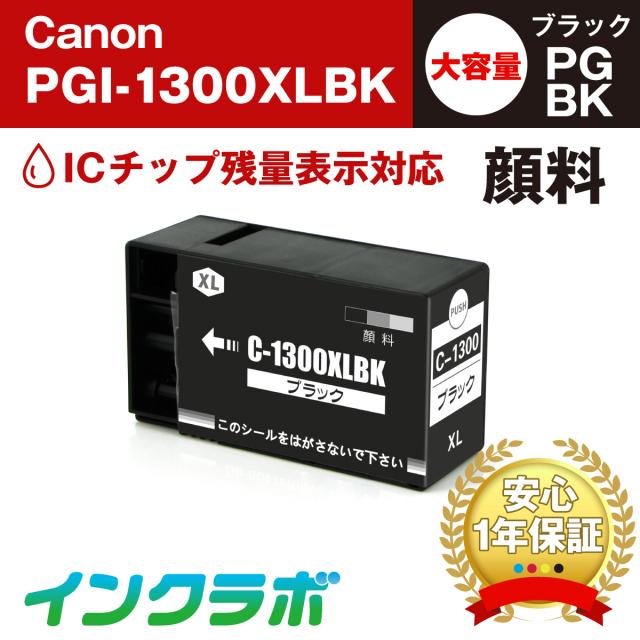 Canon (キヤノン) 互換インクカートリッジ PGI-1300XLBK (ICチップ有り) 顔料ブラック大容量×10本