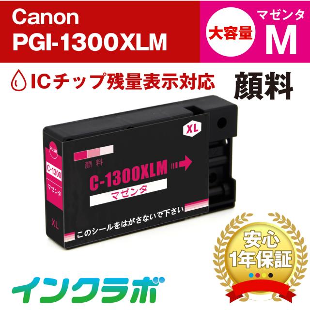 Canon (キヤノン) 互換インクカートリッジ PGI-1300XLM (ICチップ有り) 顔料マゼンタ大容量