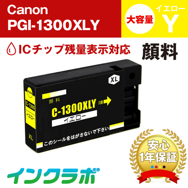 Canon (キヤノン) 互換インクカートリッジ PGI-1300XLY (ICチップ有り) 顔料イエロー大容量