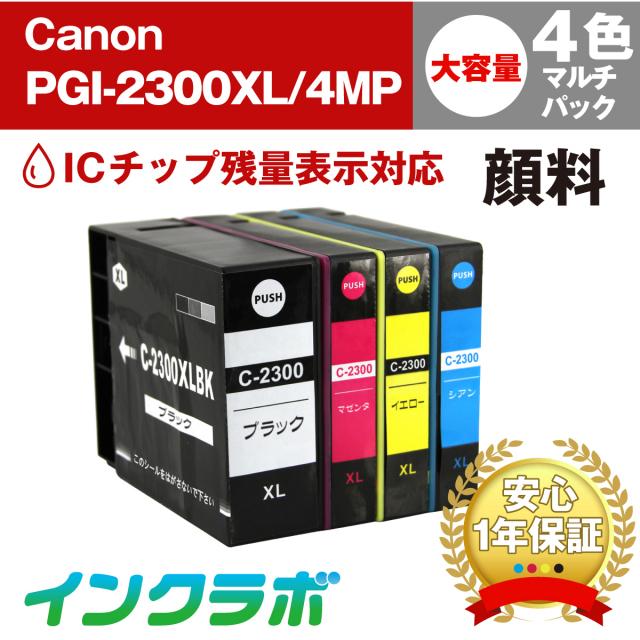 Canon (キヤノン) 互換インクカートリッジ PGI-2300XL-4MP 顔料4色マルチパック大容量×10セット