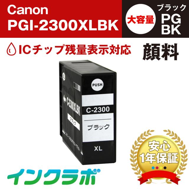 Canon (キヤノン) 互換インクカートリッジ PGI-2300XLBK (ICチップ有り) 顔料ブラック大容量×10本
